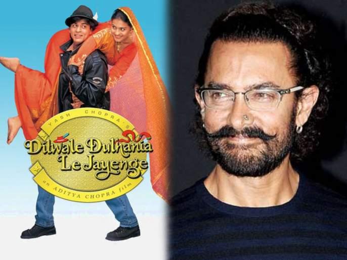 Aamir Khan reaction on Shahrukh Khan starrer DDLJ completing 25 years | आमीर खानने DDLJ सिनेमाची केली प्रशंसा, सांगितलं सिनेमात काय होतं खास!