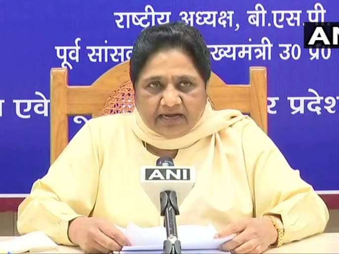 Mayawati Says It Is Clear That PM Modi Amit Shah Targeting Mamata Banerjee   प.बंगालमधील राडा ममतांना टार्गेट करण्यासाठीच; मायावतींचा भाजपावर निशाणा