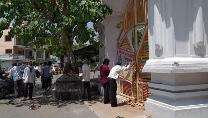 Darshan was taken outside Hanuman Temple following 'Social Distance' | 'सोशल डिस्टन्सिंग' पाळत हनुमान मंदिरात बाहेरूनच घेतले दर्शन