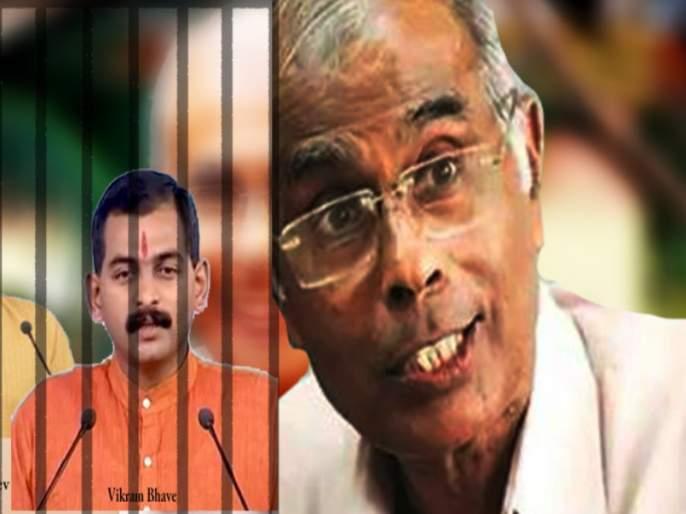 The bail application was rejected of vikram Bhave who suspect accused in the Dabholkar murder case   दाभोलकर हत्या प्रकरणातील संशयित आरोपी विक्रम भावेचा जामीन अर्ज फेटाळला
