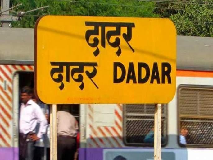 Pedestrian bridge at Dadar will be close from tomorrow | दादर येथील पादचारी पूल उद्यापासून बंद
