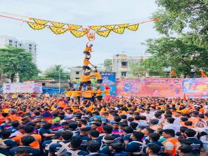 Shivitej woman Govinda pathak broke the sentiment of Sankalp Pratishthan dahi handi | संकल्प प्रतिष्ठानची मनाची दहीहंडी शिवतेज महिला गोविंदा पथकाने फोडली