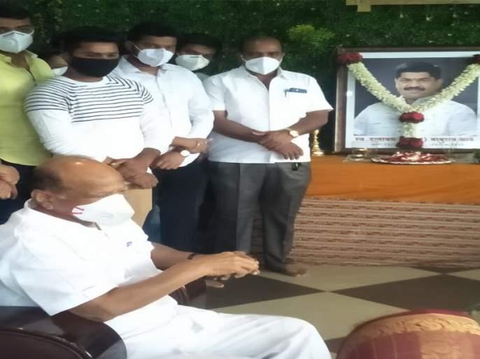 NCP President Sharad Pawar condolences to Sane family | राष्ट्रवादीचे अध्यक्ष शरद पवारांकडून दिवंगत नगरसेवक दत्ता साने यांच्या कुटुंबियांचे सांत्वन