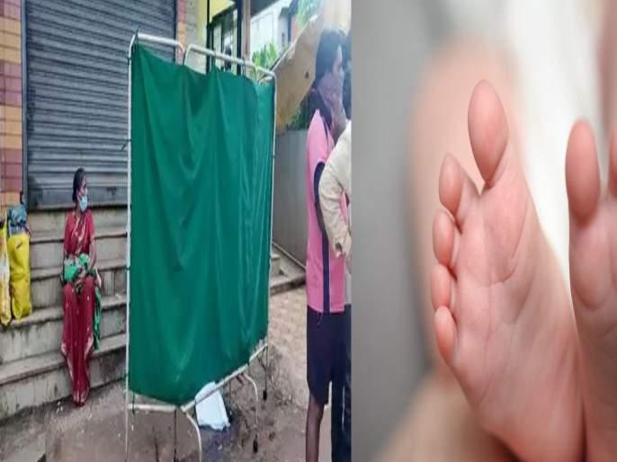 A pregnant women gave birth child outside of hospital in kolhapur after waiting 10 hours | कोरोना रिपोर्टसाठी 'तिनं' तब्बल १० तास वाट पाहिली; अखेर दवाखान्याबाहेरच प्रसूती झाली