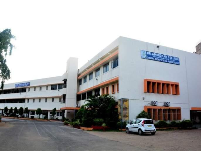 100 acres of land required for Dr. Ambedkar College   डॉ. आंबेडकर महाविद्यालयासाठी हवी १०० एकर जागा