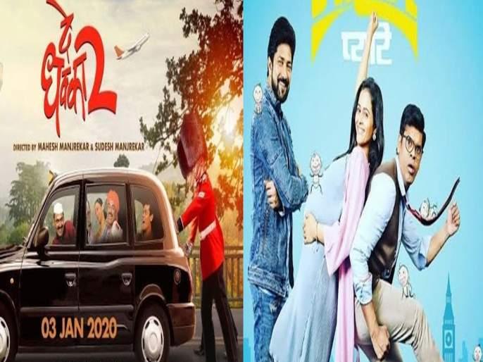 Now a days Marathi film shooting in foreign countries | लंडननंतर आता मराठी सिनेमावाल्यांचे वऱ्हाड निघाले युरोप वारीला