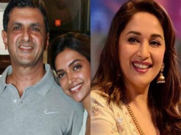 Deepika Padukone reveals how father locked himself after hearing Madhuri Dixit's marriage news | माधुरी दीक्षितच्या लग्नाची बातमी ऐकल्यानंतर वडिलांनी बाथरुमममध्ये घेतलं होत कोंडून, दीपिकाचा खुलासा