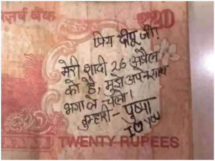 pushpa wrote message for deepu on twenty rupee note went viral | २६ एप्रिलला माझं लग्न आहे, मला पळवून न्या; २० रुपयांच्या नोटवरील 'मेसेज' व्हायरल