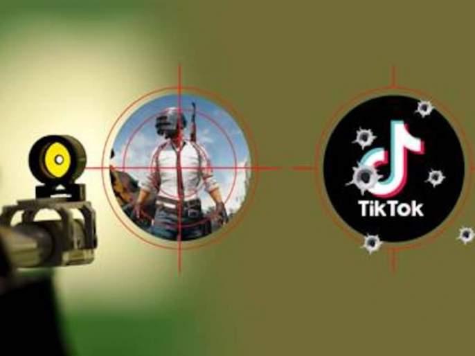 PUBG, TikTok ban hits China hard; 1.46 lakh crore sank in India China faceoff   चीनला तगडा झटका! PUBG, TikTok बॅनमुळे तब्बल 1.46 लाख कोटी बुडाले