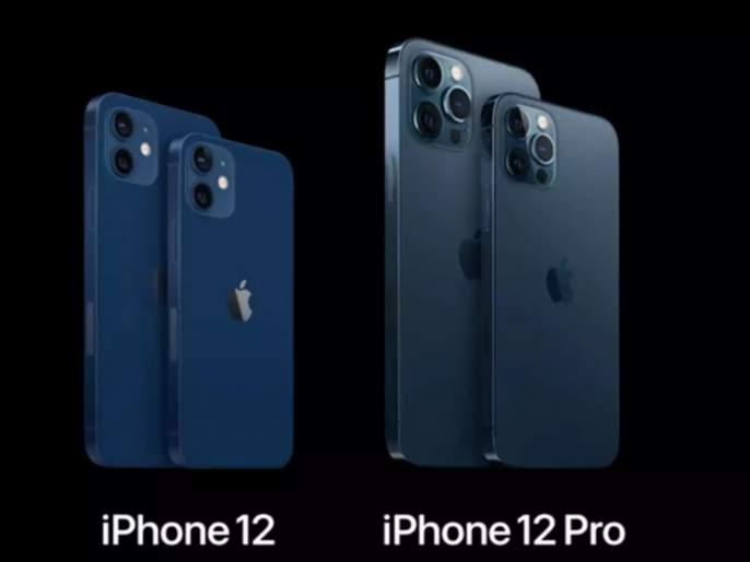 Apple launches stunning Iphone 12 series; Know the price and features | Apple ची जबरदस्त Iphone 12 सिरीज लाँच; जाणून घ्या किंमत आणि फिचर्स