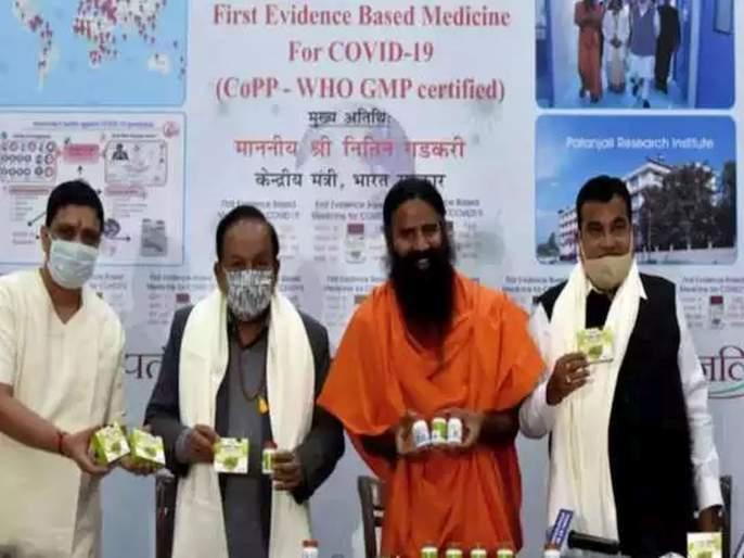 The drug Coronil launched by Ramdev Baba is not WHO certified Revealed by tweeting | रामदेव बाबांनी लॉन्च केलेले औषध कोरोनिल WHO सर्टिफाईड नाही; ट्विट करत केला खुलासा