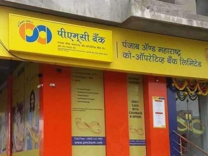Instruct depositors to return money to RBI! | ठेवीदारांचे पैसे आरबीआयला परत देण्याचे निर्देश द्या!