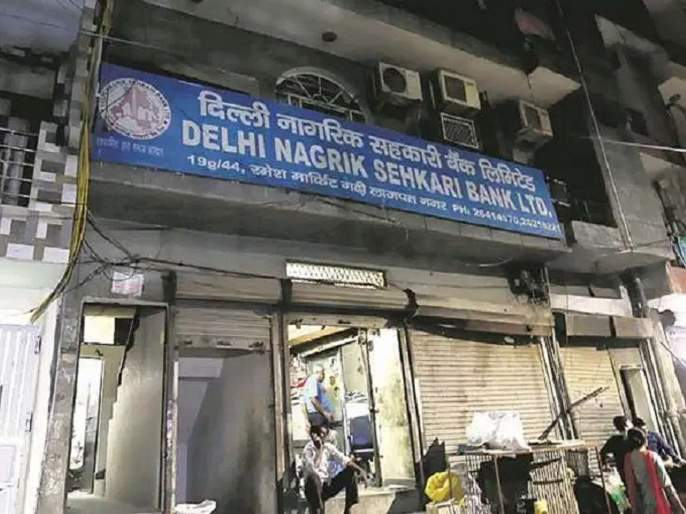 after pmc bank big scam exposed delhi nagrik sahkari bank | दिल्लीतल्या सहकारी बँकेच्या खातेदारांचे जमा असलेले 600 कोटी बुडण्याची टांगती तलवार
