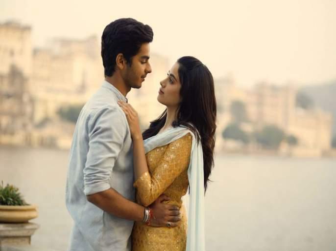 Ishaan Khattar and Jhanvi Kapoor not to meet again? | ईशान खट्टर व जान्हवी कपूर पुन्हा एकत्र झळकणार नाहीत?