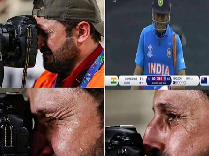 After the loss wicket of Dhoni, the photographer cried and cried, Learn about Viral Truth | धोनी बाद होताच फोटोग्राफरला रडू कोसळलं, जाणून घ्या व्हायरल सत्य
