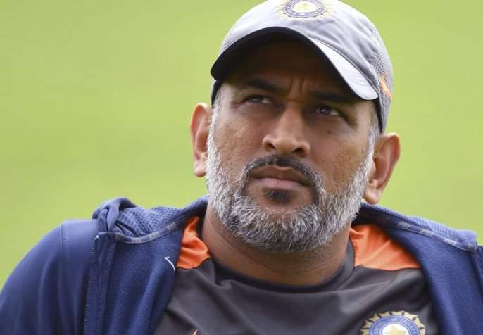 ms Dhoni should retire from playing the Twenty-20 World Cup', who is saying ... | 'धोनीने ट्वेन्टी-20 विश्वचषक खेळून निवृत्त व्हावं' जाणून घ्या, सांगतंय कोण...