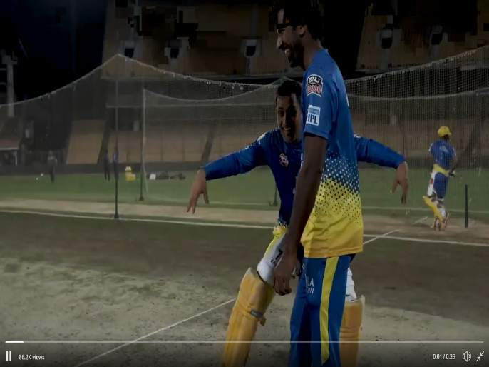 IPL 2019: Catch Me If You Fan, It is impossible to catch MS Dhoni, see the video | IPL 2019 : धोनी को पकडना मुमकिन ही नही नामुमकिन है, पाहा व्हिडीओ