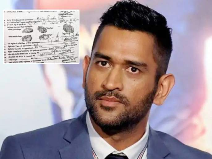 MS Dhoni's life story shows us everything is possible if we work hard, From monthly salary of 3050 to networth of 760 crores | MS Dhoni Retirement : महेंद्रसिंग धोनीचा पहिला पगार किती होता माहित्येय; आज 760 कोटींचा धनी
