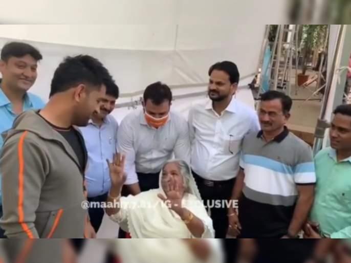 Viral Video An elderly woman advised MS Dhoni to keep the name of his son 'Roshan' if he ever has one | Video : आता तुला मुलगा होईल अन् त्याचं नाव 'रोशन' ठेव, आजीबाईंचा MS Dhoniला मायेचा सल्ला