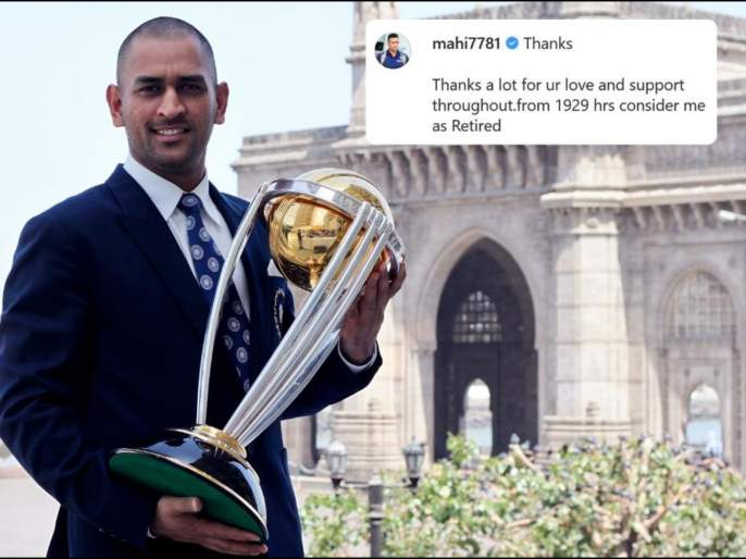 MS Dhoni Retire : Thanks a lot for ur love and support throughout, mahi give special massage watch video | MS Dhoni Retirement: मै पल दो पल का शायर हूँ...! निवृत्ती जाहीर करताना MS Dhoniनं दिला 'खास' संदेश!