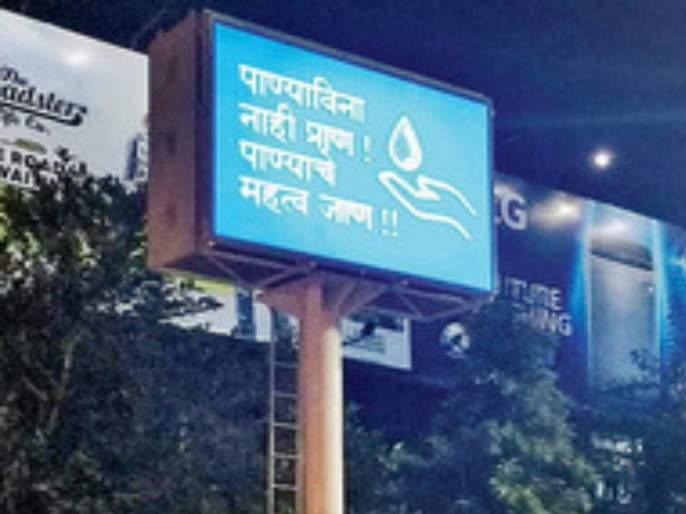 Ignoring rules for smart city in Pune; cutting of tree branches for digital boards   पुण्यात स्मार्ट सिटीसाठी नियमांकडे डोळेझाक; डिजीटल बोर्डांसाठी वृक्षांच्या फांद्यांची छाटणी