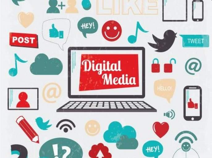 Workshops On Future Journalism; Learn What 'Digital Media' Is! | भविष्यातील पत्रकारितेवर कार्यशाळा; जाणून घ्या, काय आहे 'डिजिटल मीडिया'!