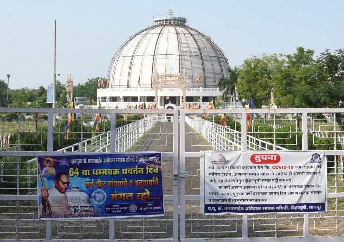 Dhamma Chakra Pravartan Din on Deekshabhoomi Simply: The gate will remain closed | दीक्षाभूमीवरील धम्मचक्र प्रवर्तन दिन साधेपणानेच :गेट बंद राहणार