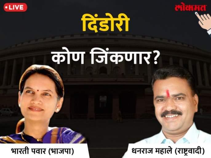 Dindori Lok Sabha election results 2019: Bharti Pawar's victory is certain; Two lakh votes cast Mahale behind | दिंडोरी लोकसभा निवडणूक निकाल 2019: भारती पवार यांचा विजय निश्चित; पावणे दोन लाख मतांनी महाले पिछाडीवर