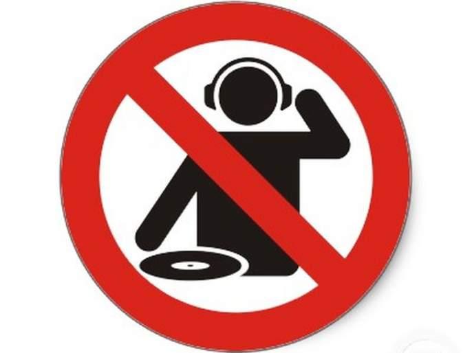 Now playing DJ will result in 5 years imprisonment | आता डीजे वाजविल्यास होणार 5 वर्ष तुरुंवासाची शिक्षा