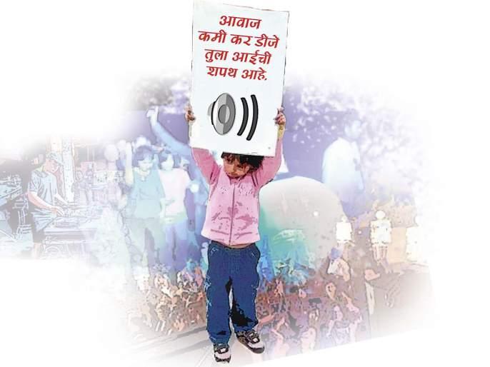 Children's unique try to stop volume pollution | आवाज थांबव डीजे!..