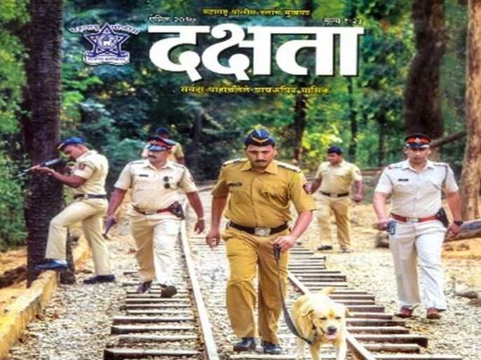 Nagpur 'Outsourcing' of Police Vigilance Magazine canceled | पोलिसांच्या दक्षता मासिकाचे नागपूरचे 'आऊटसोर्सिंग' रद्द; महिन्याला सोसत होते ३ लाखाचे भूर्दड