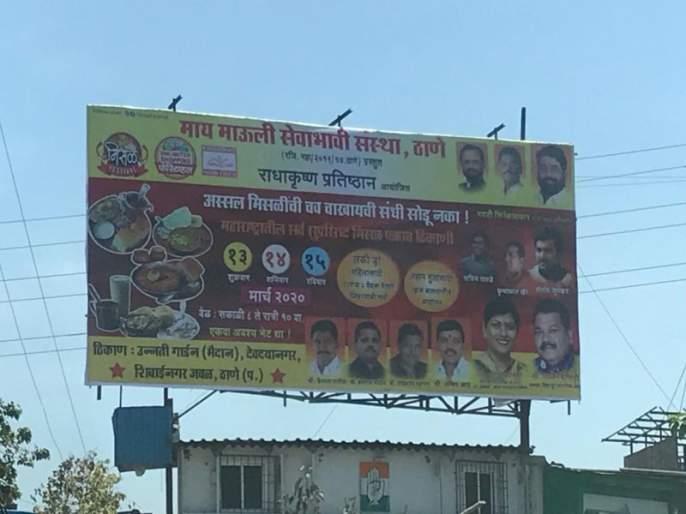 Shiv Sena wraps up the Missal Festival after MNS bang | मनसेच्या दणक्यानंतर शिवसेनेने गुंडाळला मिसळ महोत्सव
