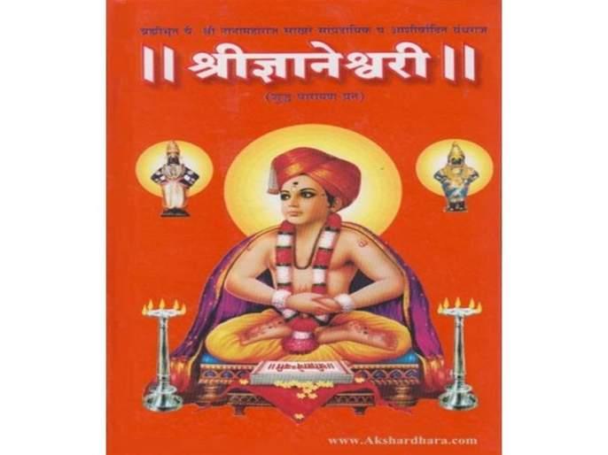 Dnyaneshwari, a book giving relief from mental distress | मानसिक दु:खातून मुक्ती देणारा ग्रंथ 'ज्ञानेश्वरी'