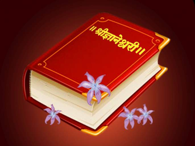 Gita revealed the ornament name Dnyaneshwari, Brahmanandalahari   गीता अलंकार नाम ज्ञानेश्वरी, ब्रह्मानंदलहरी प्रगट केली