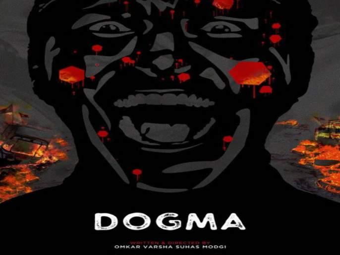 Onkar Modagi's 'Dogma' short film selected for the Asian Film Festival | ओंकार मोदगी यांच्या 'डोगमा' लघुपटाची 'एशियन फिल्म फेस्टिवलसाठी निवड