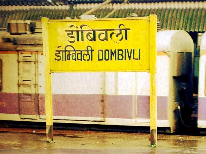 train passenger dies in Dombivli   ह्दयविकाराने कल्याणच्या रेल्वे प्रवाशाचे डोंबिवलीत निधन