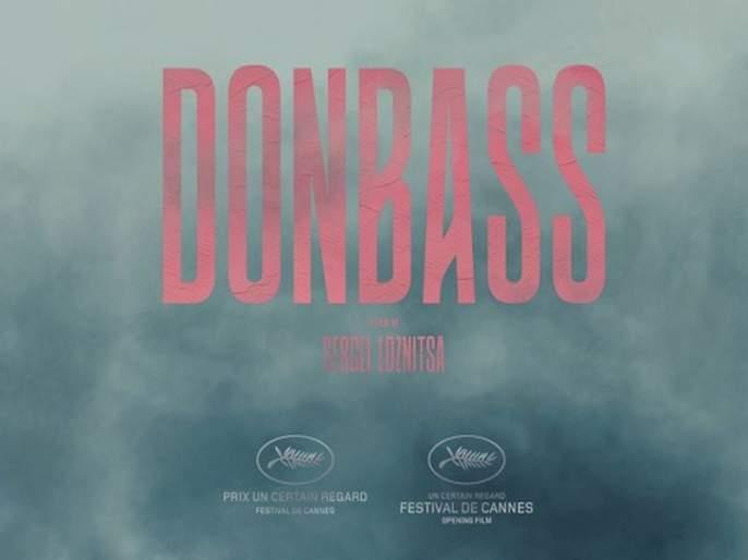 donbass wins best film award in iffi 2018   डॉनबासनं पटकावला इफ्फीचा सर्वोत्तम सिनेमाचा पुरस्कार