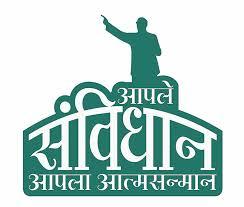 The Constitution made every Indian independent   संविधानामुळे प्रत्येक भारतीय स्वतंत्र्य झाला
