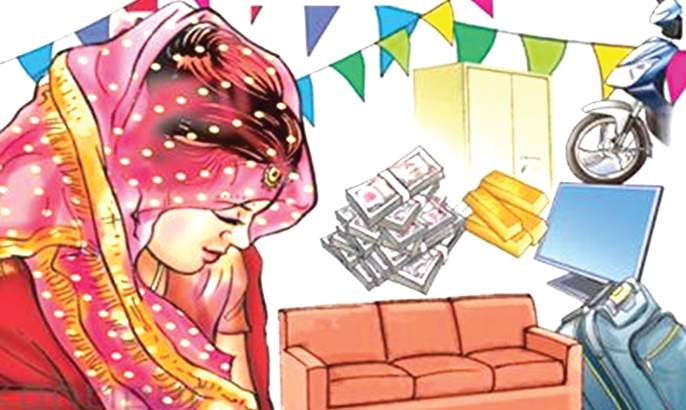 If voluntarily offered, what is non-acceptance of dowry? | स्वेच्छेने दिला, तर हुंडा घेण्यात गैर काय?