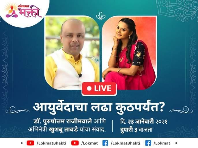 Importance, impact and future of Ayurveda. Discussion with Dr. Rachimwale, today on Lokmat Bhakti live! | आयुर्वेदाचे महत्त्व, प्रभाव आणि भवितव्य यावर डॉ. राजीमवाले यांच्याशी चर्चा, आज लोकमत भक्ती live वर!