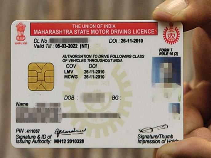 Getting a new license will take time, delays due to technical difficulties | नवीन परवाना मिळण्यास वेळ लागणार, तांत्रिक अडचणीमुळे होणार विलंब