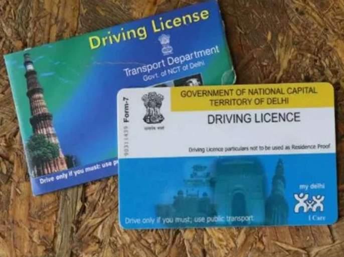 driving licence and rc format change from october 2019 | जुनं ड्रायव्हिंग लायसन्स असल्यास लवकर करा हे काम, बदलला नियम