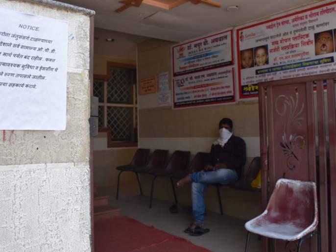 Will take action if clinics are intentionally closed | हेतुपुरस्सर दवाखाने बंद ठेवल्यास कारवाई अटळ