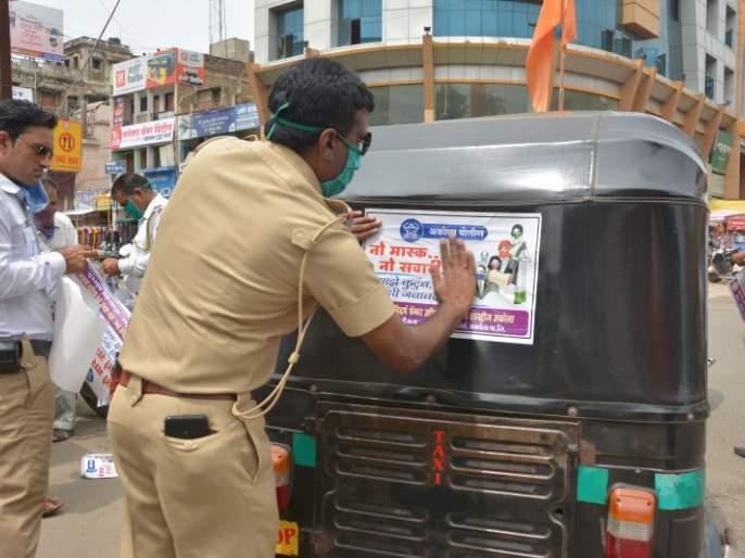Police 'No Mask, No Ride' campaign | अकोला पोलिसांची 'नो मास्क, नो सवारी' मोहीम