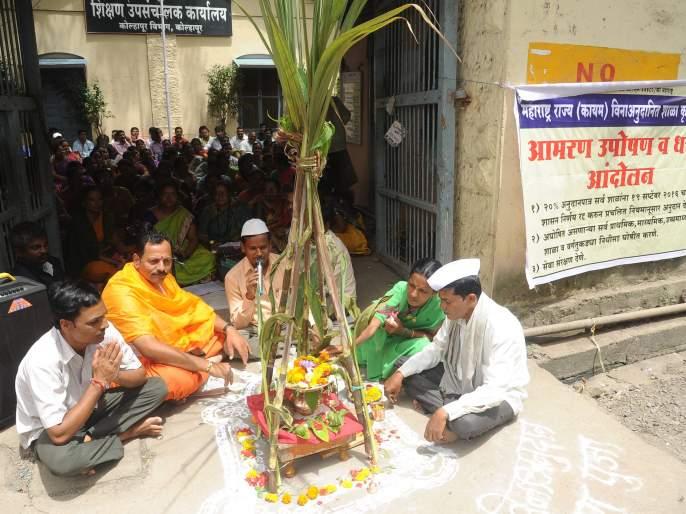 Unaided school; Protests by government against Satyanarayana worship | विनाअनुदानित शाळा; सत्यनारायण पूजा घालून सरकारचा निषेध