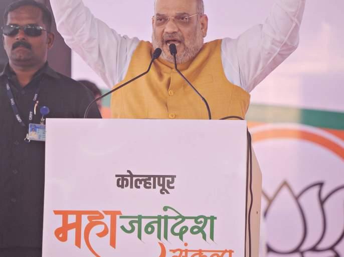 Maharashtra Vidhan Sabha 2019: Toll free, aviation started, now bring IT park: Amit Shah | Maharashtra Vidhan Sabha 2019 : टोलमुक्त केले, विमानसेवा सुरू, आता आयटी पार्क आणू : अमित शहा