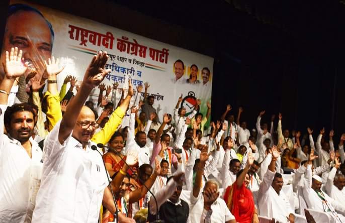 The party paid tribute to those who had left the NCP | राष्ट्रवादी कॉँग्रेस सोडून गेलेल्यांना पक्षाने वाहिली श्रद्धांजली