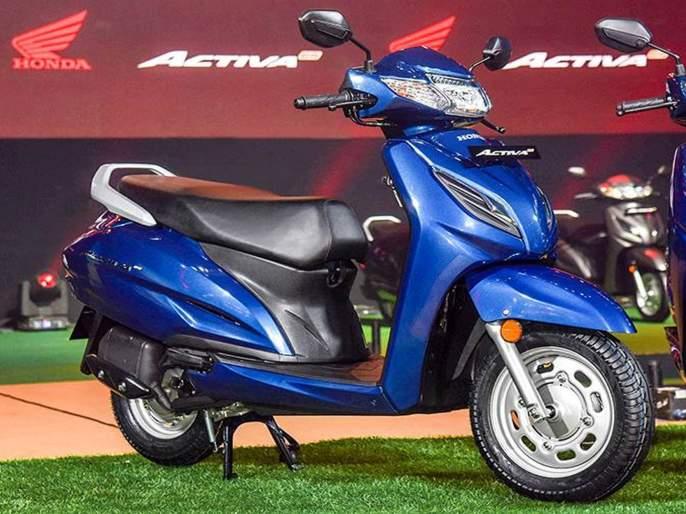 Big Fault in Honda Activa's BS6 Model; Scooters recalled hrb | Honda Activa च्या बीएस ६ मॉडेलमध्ये मोठा फॉल्ट; स्कूटर माघारी बोलावल्या
