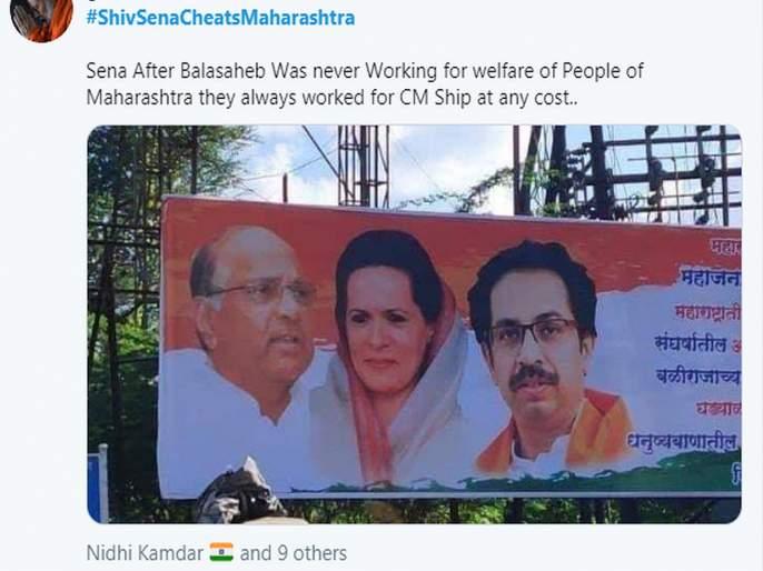 'Shiv Sena Cheats Maharashtra' ... Trolling on social media | महाराष्ट्र निवडणूक 2019: 'शिवसेना चिट्स महाराष्ट्र'...सोशल मीडियावर ट्रोल