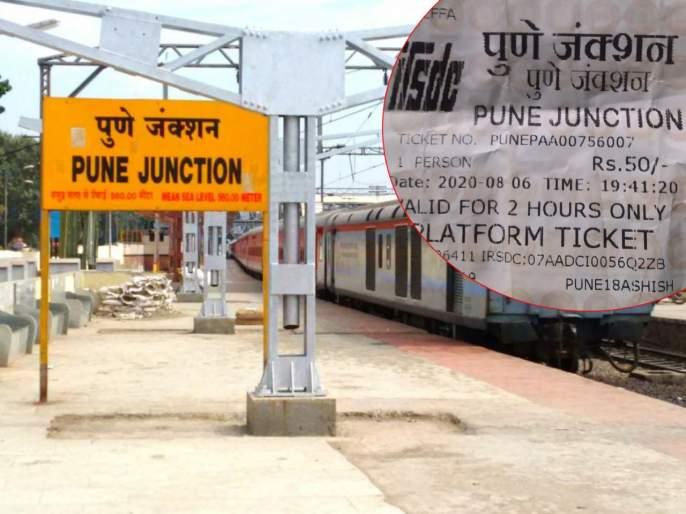 Platform ticket at Pune railway station due to privatization Rs 50? Learn the viral truth about lockdown | Fact Check : खासगीकरणामुळे पुणे रेल्वे स्थानकावर प्लॅटफॉर्म तिकीट 50 रुपये? जाणून घ्या व्हायरल सत्य